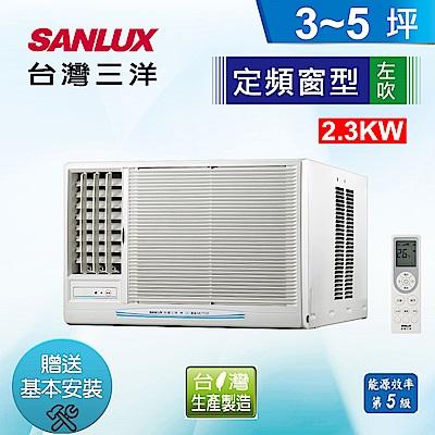 台灣三洋SANLUX 3-5坪 5級 定頻 窗型左吹冷氣SA-L22FEA(220V)