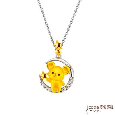 J code真愛密碼 月光萌鼠黃金/純銀墜子 送項鍊