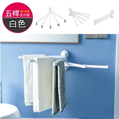 【日本SP SAUCE】強力無痕雙重吸盤式5桿毛巾架/浴巾架/抹布架/置物收納-白色