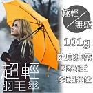 晴雨兩用 超輕羽毛傘