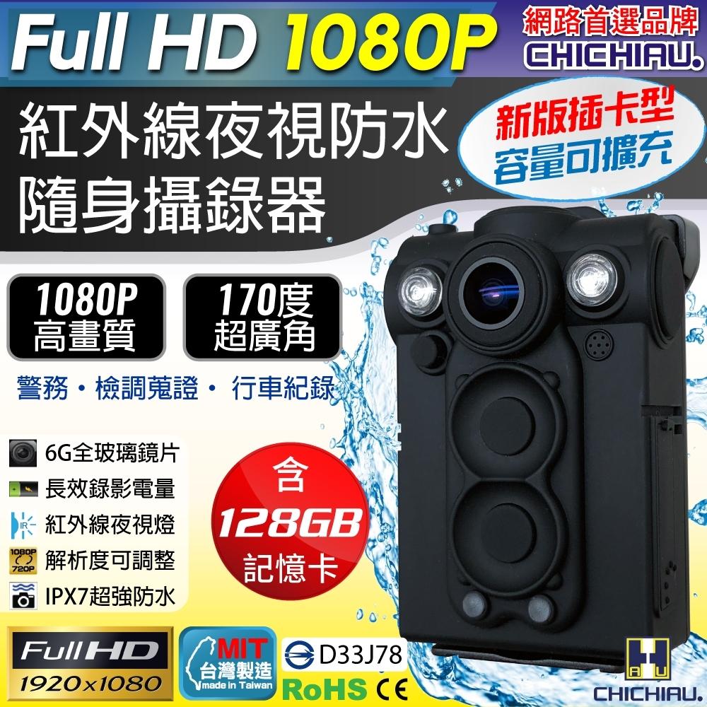 CHICHIAU 奇巧 Full HD 1080P 超廣角170度防水紅外線隨身微型密錄器(128G) UPC-700
