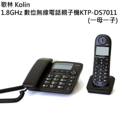 Kolin歌林 1.8GHz 來電顯示無線電話KTP-DS7011 親子機/子母機