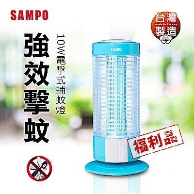 SAMPO聲寶 10W電擊式捕蚊燈 ML-PK10Y(福利品)