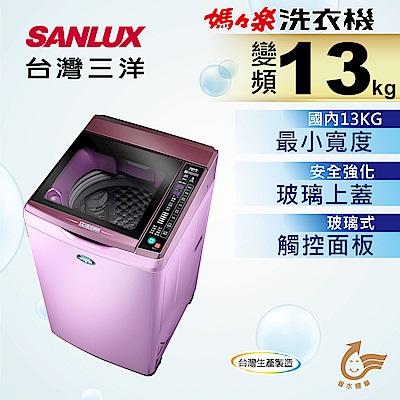 SANLUX台灣三洋 13KG 變頻直立式洗衣機 SW-13DVG(T) 窄身 紫