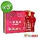 華陀扶元堂 人蔘龜鹿鍵力膠原飲3盒(30包/盒) product thumbnail 1