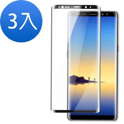 超值3入組 三星 Galaxy Note 8 全膠 貼合 曲面黑 99H玻璃鋼化膜 手機 保護貼 Samsung Note8保護貼 Note8玻璃鋼化膜