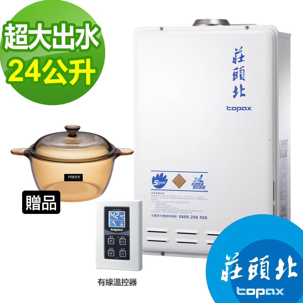 莊頭北TH-7245FE屋內屋外型24公升數位恆溫2級節能瓦斯熱水器(能效2級)