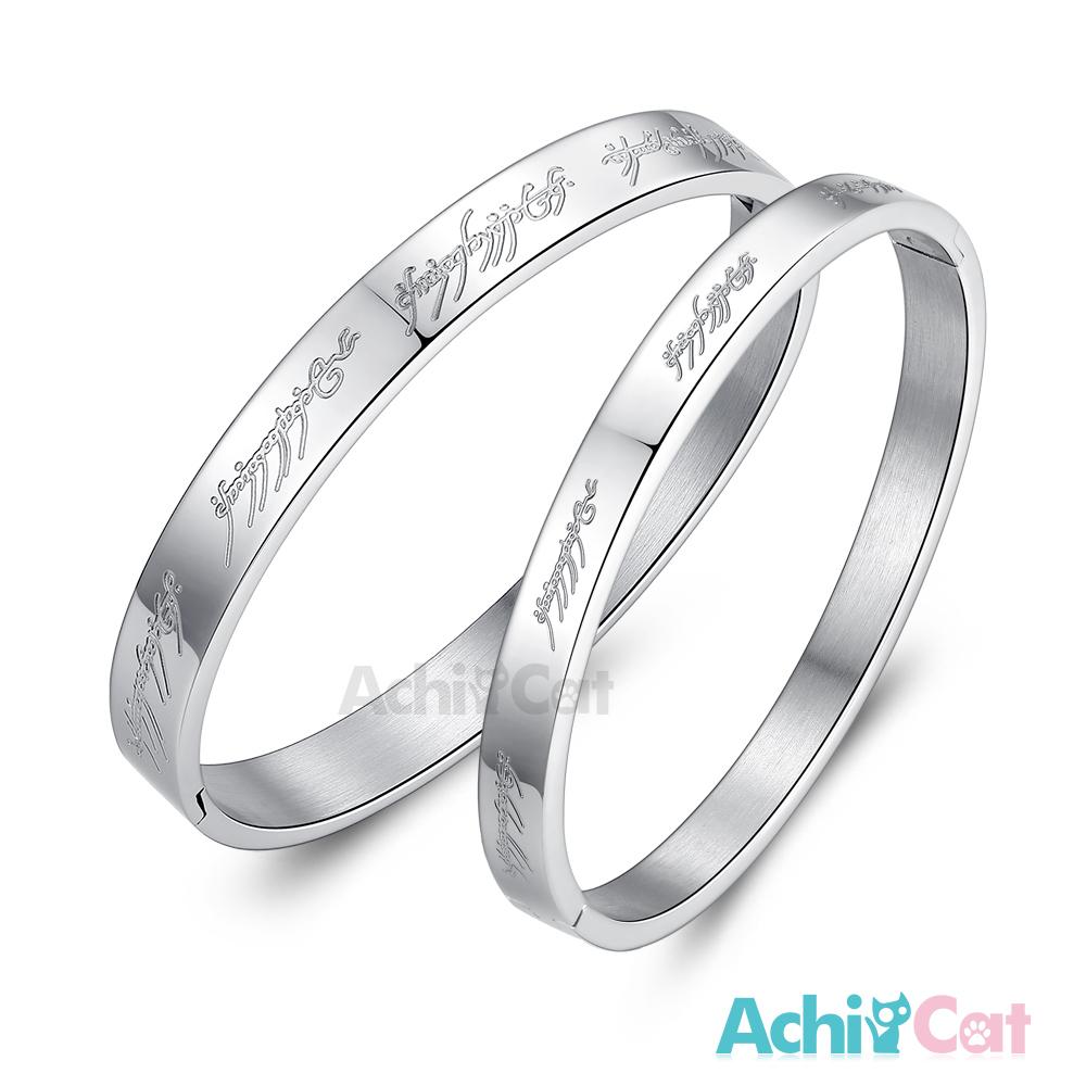 AchiCat 白鋼情侶手環 愛的敲敲話(銀色)