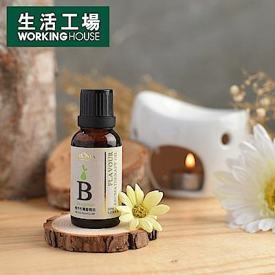 【現折↘倒數1天-生活工場】Flavour佛手柑薰香精油30ml