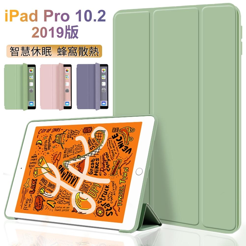 iPad 10.2 2019 智慧休眠喚醒平板皮套 蜂窩散熱支架保護殼 矽膠保護套