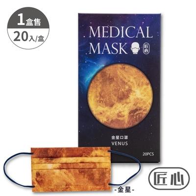 匠心 三層平面醫用口罩-L尺寸(成人) 行星系列-金星(20入/盒)