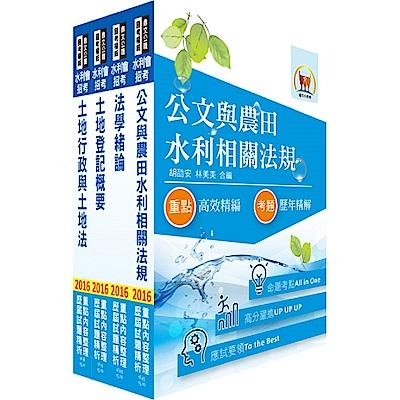 105年水利會考試(行政人員-地政組)套書(贈題庫網帳號、雲端課程)
