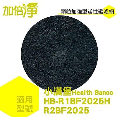 加倍淨適用小漢堡HB-R1BF2025加強型活性碳濾網10片
