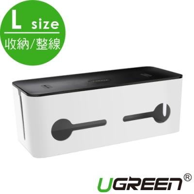 綠聯電源線收納盒整線盒L Size
