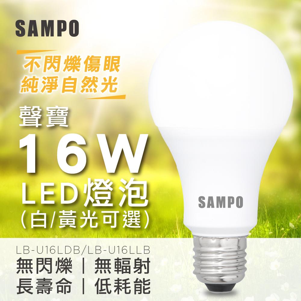 SAMPO聲寶 全電壓16W LED燈泡-超值3入組(白光/黃光可選)