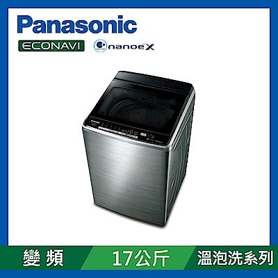 [館長推薦] Panasonic國際牌 17KG 台灣製 變頻雙科技溫水直立式洗衣機 NA-V170GBS-S 不鏽鋼