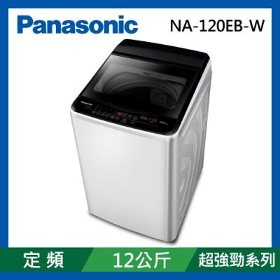 [時時樂限定] Panasonic國際牌 12KG 台灣製 定頻超強淨直立式洗衣機 NA-120EB-W