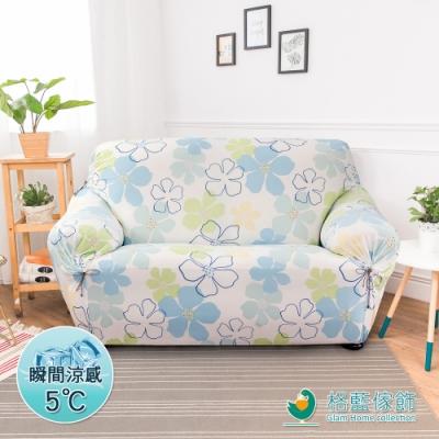【格藍傢飾】綺香涼感彈性沙發套 沙發罩1+2+3人座-藍(彈性 防滑 全包 )