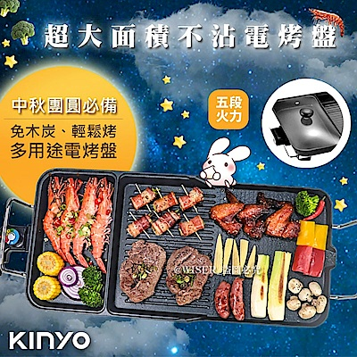 KINYO 可拆分離式BBQ超大電烤盤(BP-30)油切溝槽/漏油孔