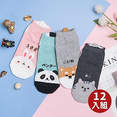 [限定省購] 阿華有事嗎  正韓直送韓國襪12雙組