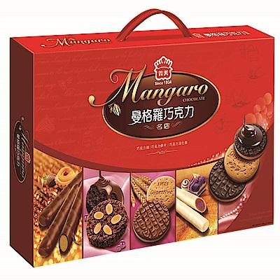 義美曼格羅巧克力名店禮盒(506g)