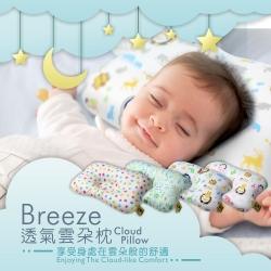 【PUKU】Breeze透氣雲朵枕-動物家(水色)