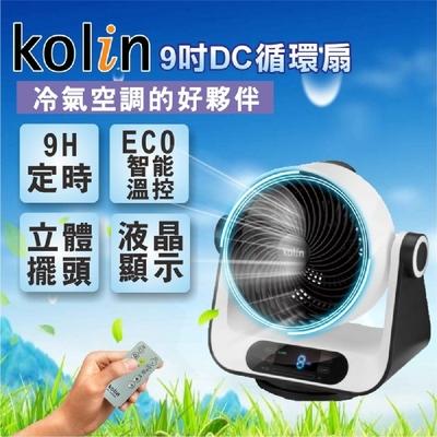 Kolin 歌林 9吋3D立體擺頭DC循環扇 液晶顯示 (KFC-MN980S)