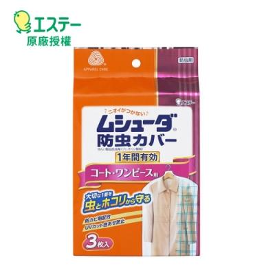 ST雞仔牌 防蟲防塵衣物套(大衣洋裝用/3枚入)