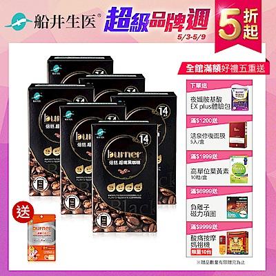船井 burner倍熱 超孅黑咖啡10入_6盒