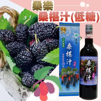 桑樂 桑椹汁-微糖 (600ml)