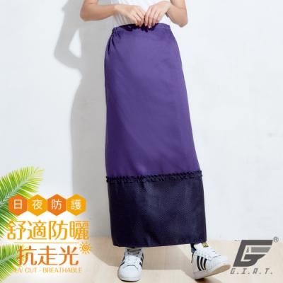 GIAT豔陽對策拼色抗陽防曬裙(A/點點裙襬款/紫點)