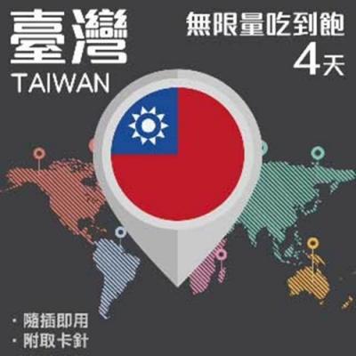 【PEKO】加送卡套 台灣上網卡 4日高速4G上網 無限量吃到飽 優良品質