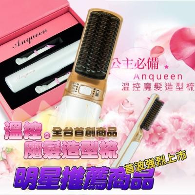 ANQUEEN 溫控魔髮造型梳 QA-N17