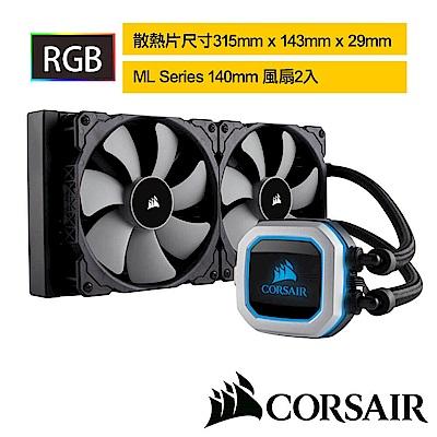 【CORSAIR海盜船】 Hydro Series™ H115i PRO RGB 280m