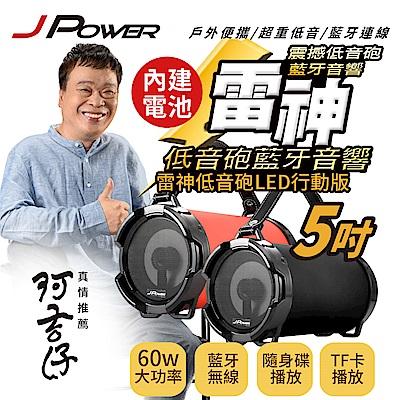 JPOWER  杰強  5吋雷神砲藍牙音響LED版