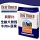 貝斯比BEST BREED均衡無榖系列-無穀水牛肉+蔬果配方 30lbs/13.6kg (BBF1813GF) product thumbnail 1