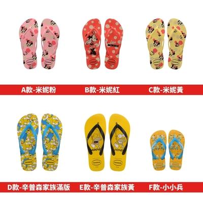 【時時樂限定】Havaianas 哈瓦仕卡通聯名款拖鞋-童鞋(共六款)