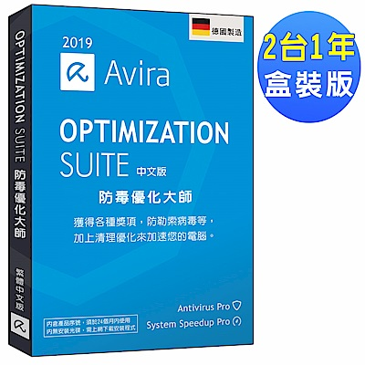 Avira小紅傘防毒優化大師 2019中文2台1年盒裝版
