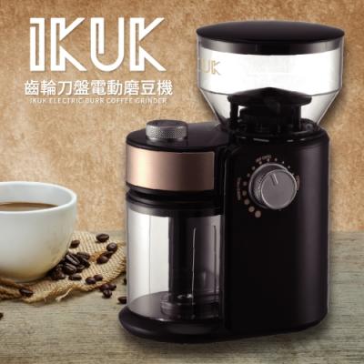 IKUK艾可 大容量齒輪刀盤電動磨豆機