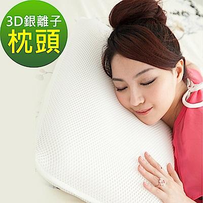 La Veda 3D網布透氣銀離子枕