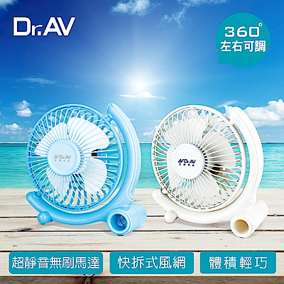 【Dr.AV】360°USB強風扇(藍色)FAN-180B