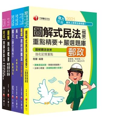 2021[政風]經濟部聯合招考_課文版套書:快速建構考科架構,重點複習和多元題解(台電/台水/中油/台糖)