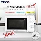(福利品) TECO東元20L無轉盤微波爐 YM2005CB