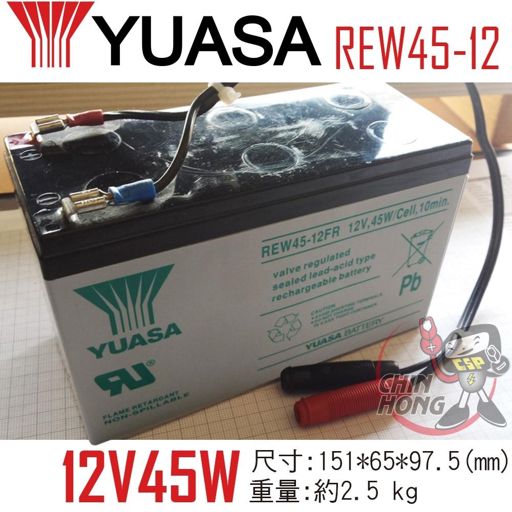 【YUASA湯淺】REW45-12高率型密閉式鉛酸電池 替代12V9AH 12V7AH
