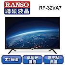 RANSO聯碩32型液晶顯示器RF-32VA7