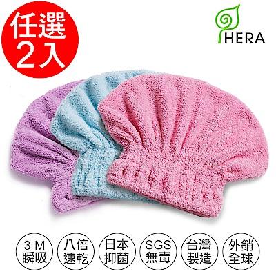 HERA 3M專利瞬吸快乾抗菌超柔纖 髮帽 2入