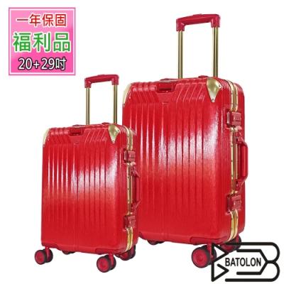 (福利品 20+29吋)  星月傳說TSA鎖PC鋁框箱/行李箱 (魅惑紅)