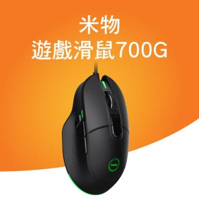 米物遊戲滑鼠700G