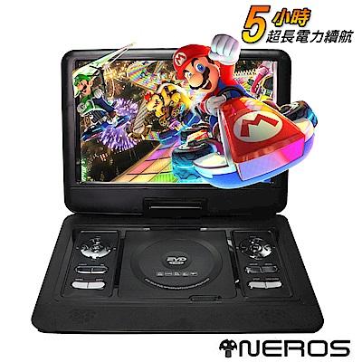 NEROS 超級玩 13.3吋 可攜式RMVB-DVD播放機(5小時)