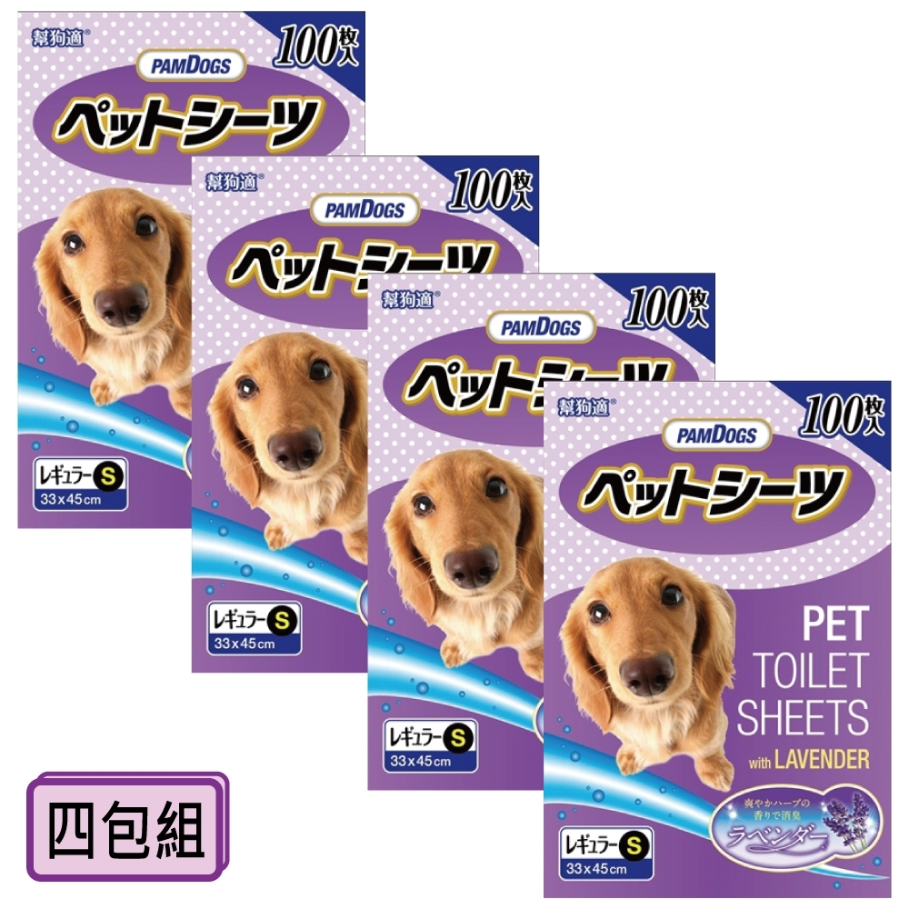 PamDogs 幫狗適 - 薰衣草消臭尿布墊S尺寸-四包組(寵物尿布墊)